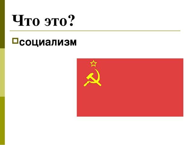 Что это? социализм