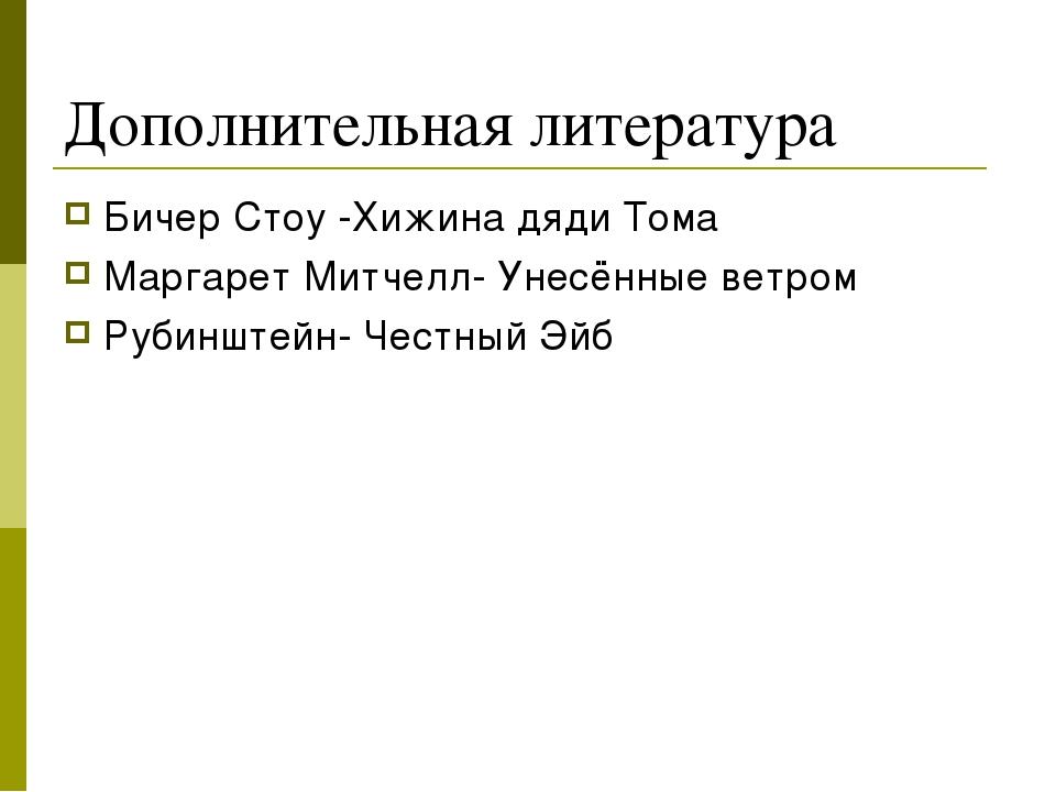 Дополнительная литература Бичер Стоу -Хижина дяди Тома Маргарет Митчелл- Унес...
