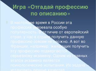 Игра «Отгадай профессию по описанию» В настоящее время в России эта профессия