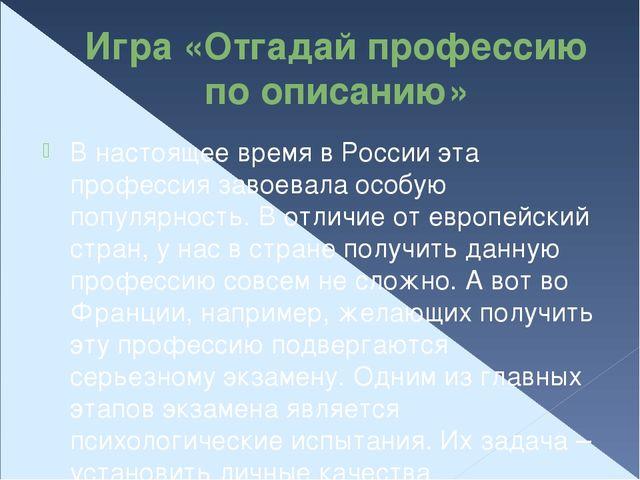 Игра «Отгадай профессию по описанию» В настоящее время в России эта профессия...