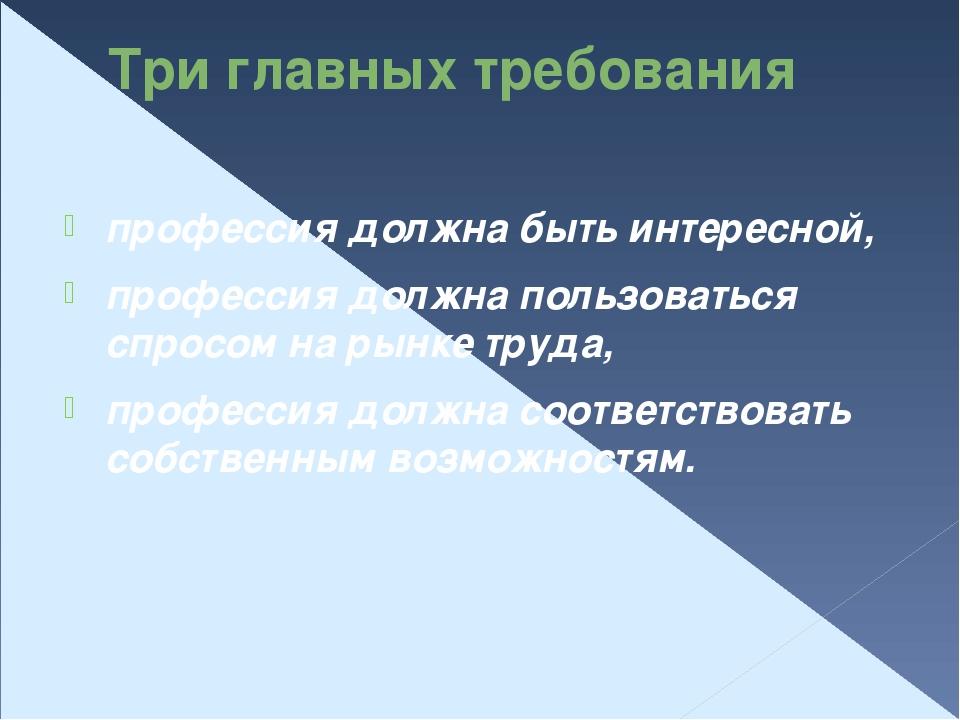 Три главных требования профессия должна быть интересной, профессия должна пол...
