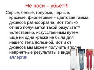 Не носи – убьёт!!! Серые, белые, голубые, черные, красные, фиолетовые – цвето