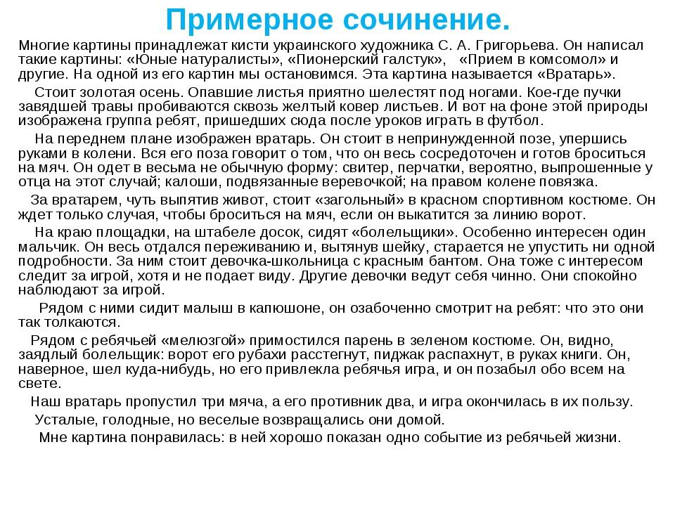 слова для краткое сочинение по картине григорьева вратарь самые дешевые авиабилеты