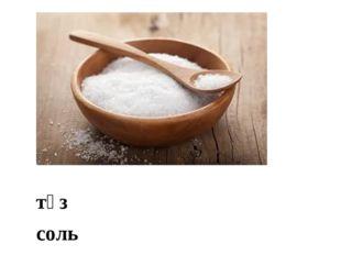 тұз соль