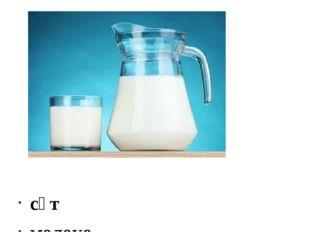 сүт молоко