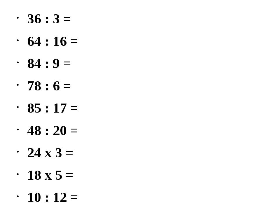 36 : 3 =  64 : 16 =  84 : 9 = 78 : 6 = 85 : 17 = 48 : 20 = 24 х 3 =  18...