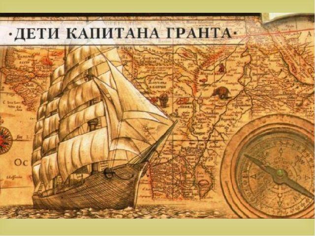 Х у 0 1 1 3 2 -1 3 -1 -2 2 -4 -2 -3 -3 Остров капитана Гранта 