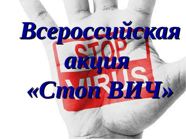 Всероссийская акция «Стоп ВИЧ»