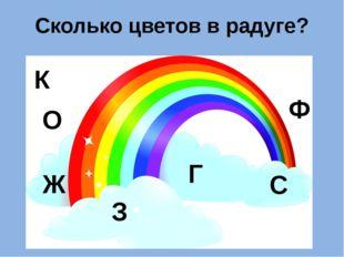 Сколько цветов в радуге? К О Ж З Г С Ф