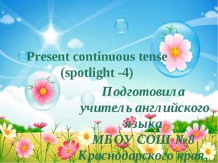 Present continuous tense (spotlight -4) Подготовила учитель английского языка