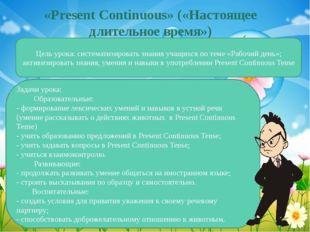 «Present Continuous» («Настоящее длительное время») Цель урока: систематизиро