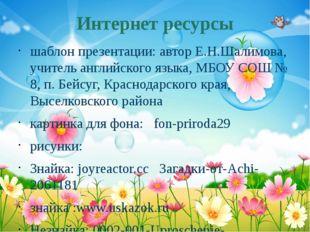 Интернет ресурсы шаблон презентации: автор Е.Н.Шалимова, учитель английского