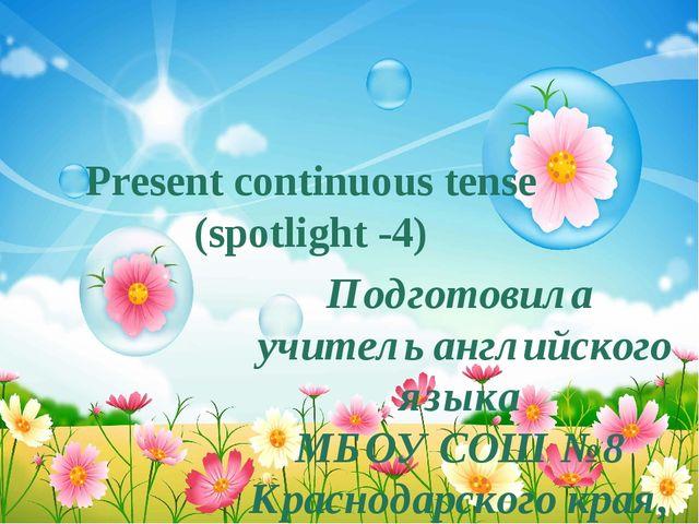 Present continuous tense (spotlight -4) Подготовила учитель английского языка...