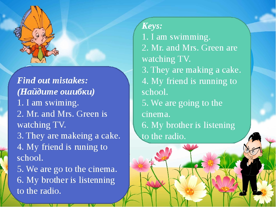 Find out mistakes: (Найдите ошибки) 1. I am swiming. 2. Mr. and Mrs. Green is...