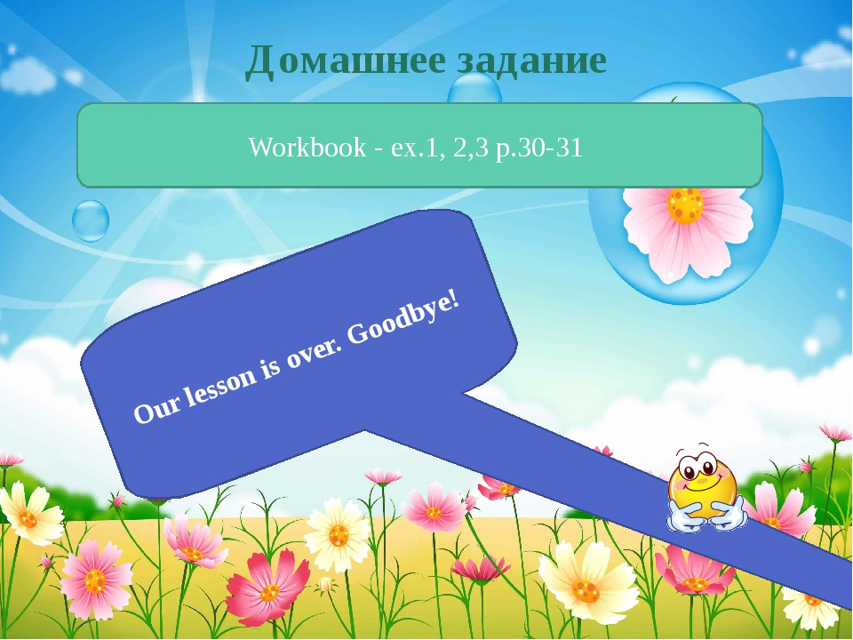 Домашнее задание Workbook - ex.1, 2,3 p.30-31 Our lesson is over. Goodbye!