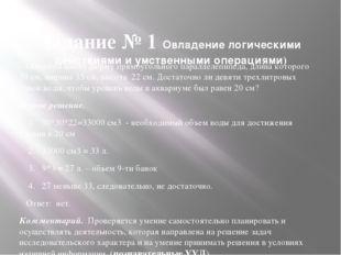 Задание № 1 Овладение логическими действиями и умственными операциями) Аквари