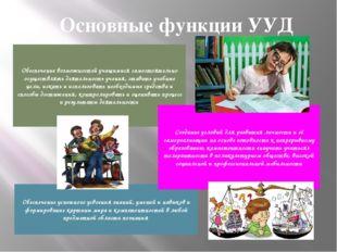 Основные функции УУД Обеспечение возможностей учащимися самостоятельно осущес