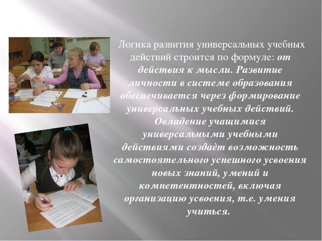 Логика развития универсальных учебных действий строится по формуле: от дейст...
