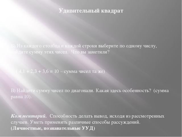 Удивительный квадрат Б) Из каждого столбца и каждой строки выберите по одному...