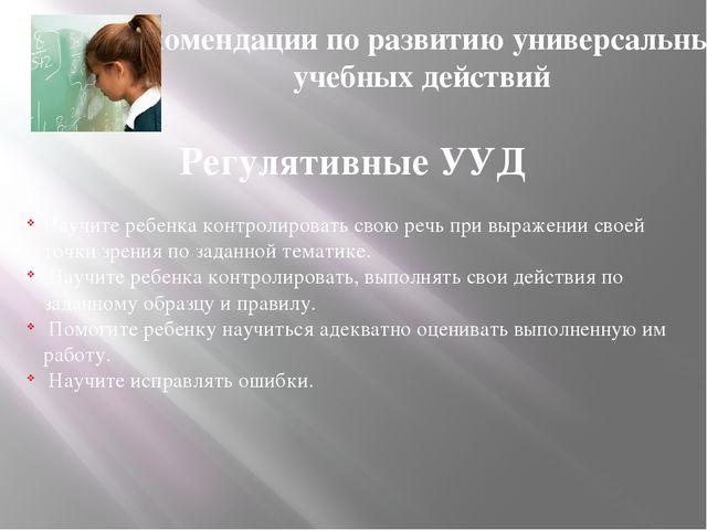 Рекомендации по развитию универсальных учебных действий Регулятивные УУД Науч...