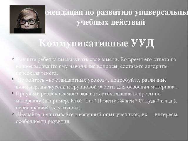Рекомендации по развитию универсальных учебных действий Коммуникативные УУД Н...