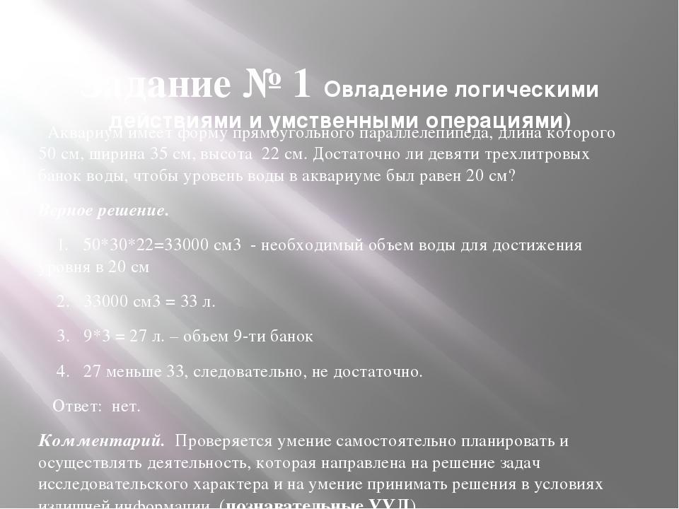 Задание № 1 Овладение логическими действиями и умственными операциями) Аквари...
