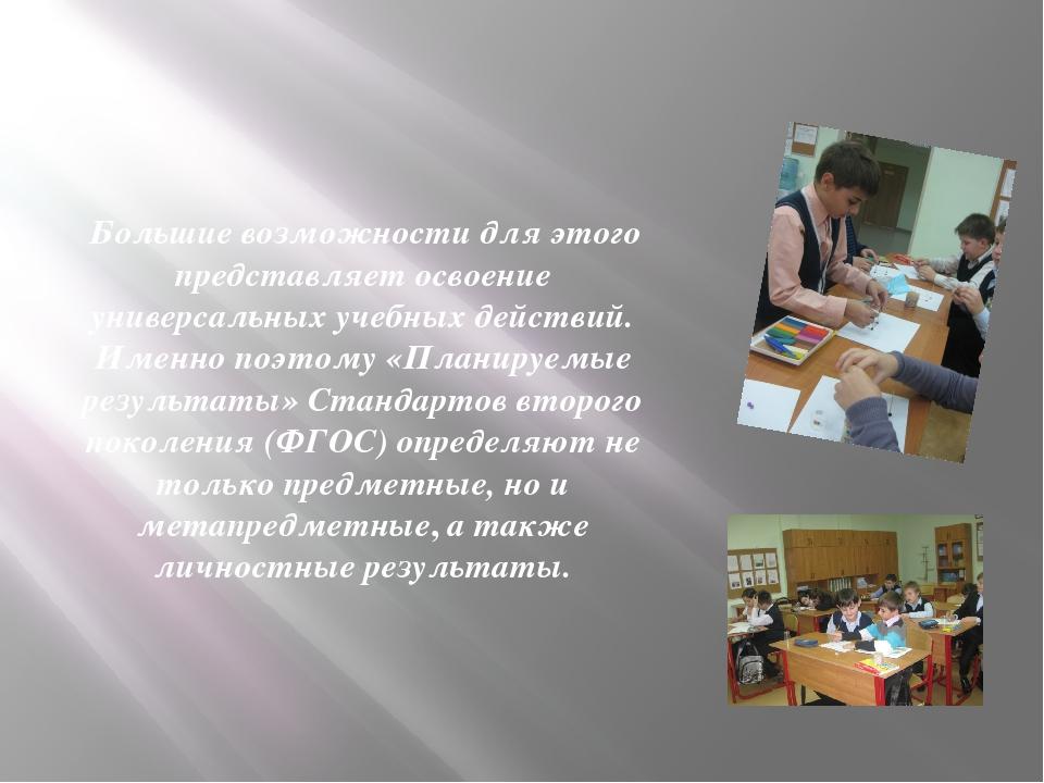 Большие возможности для этого представляет освоение универсальных учебных де...