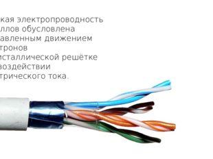 Высокая электропроводность металлов обусловлена направленным движением электр