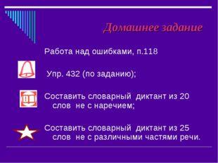Домашнее задание Работа над ошибками, п.118 Упр. 432 (по заданию); Составить