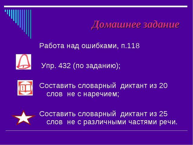 Домашнее задание Работа над ошибками, п.118 Упр. 432 (по заданию); Составить...