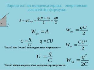 Зарядталған конденсатордың энергиясын есептейтін формула: Ток көзіне қосылған