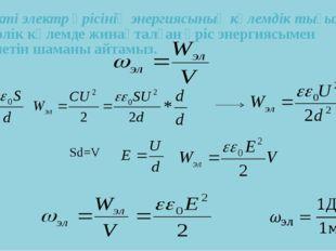 Біртекті электр өрісінің энергиясының көлемдік тығыздығы- деп бірлік көлемде