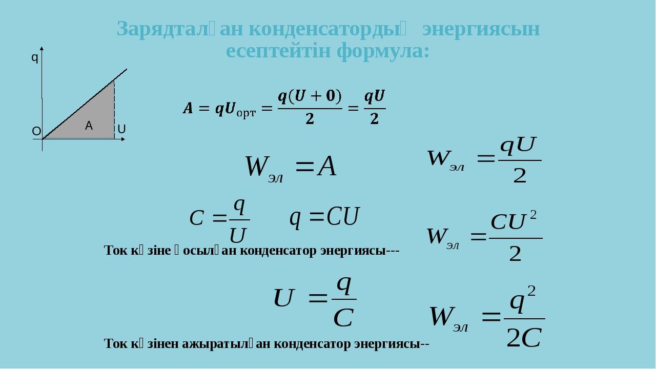 Зарядталған конденсатордың энергиясын есептейтін формула: Ток көзіне қосылған...