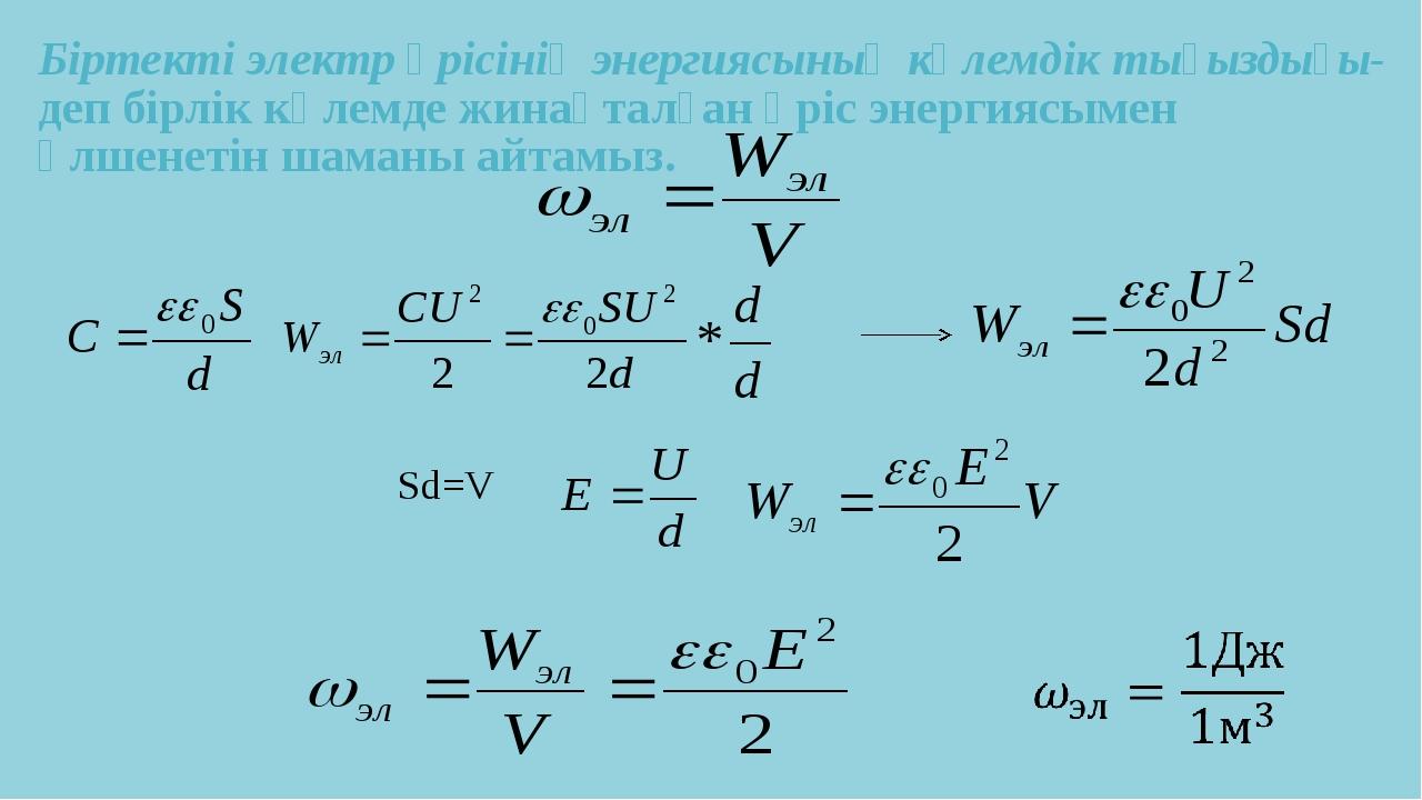 Біртекті электр өрісінің энергиясының көлемдік тығыздығы- деп бірлік көлемде...