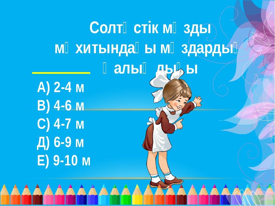 Солтүстік мұзды мұхитындағы мұздардың қалыңдығы А) 2-4 м В) 4-6 м С) 4-7 м Д)...