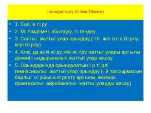 Ұйымдастыру бөлімі:15минут 1. Сапқа тұру 2. Мәлімдеме қабылдау, түгендеу 3. С