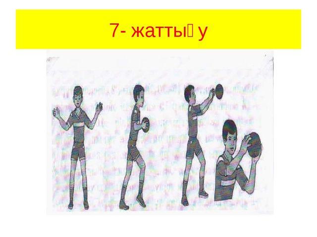 7- жаттығу