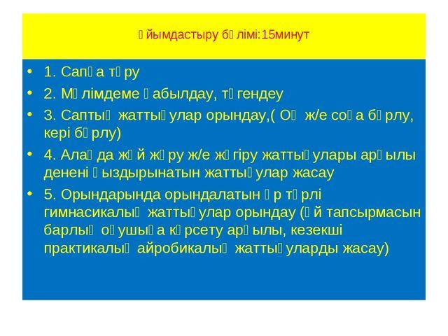 Ұйымдастыру бөлімі:15минут 1. Сапқа тұру 2. Мәлімдеме қабылдау, түгендеу 3. С...