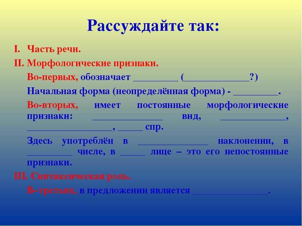 Часть речи. Морфологические признаки. Во-первых, обозначает _________ (_____...
