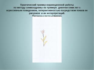 Практический пример коррекционной работы по методу символдрамы на примере дев