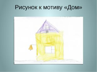 Рисунок к мотиву «Дом»