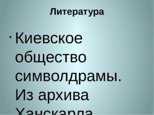 Литература Киевское общество символдрамы. Из архива Ханскарла Лёйнера. – Киев