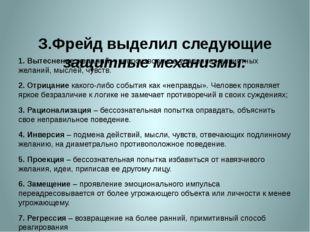 З.Фрейд выделил следующие защитные механизмы: 1. Вытеснение желаний – непрои