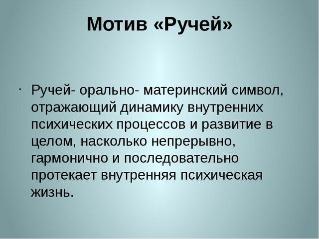 Мотив «Ручей» Ручей- орально- материнский символ, отражающий динамику внутрен...