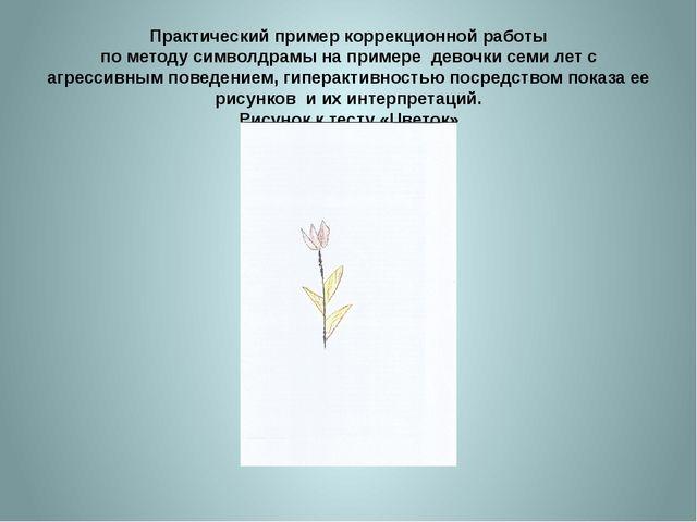 Практический пример коррекционной работы по методу символдрамы на примере дев...