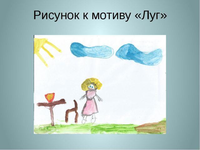 Рисунок к мотиву «Луг»