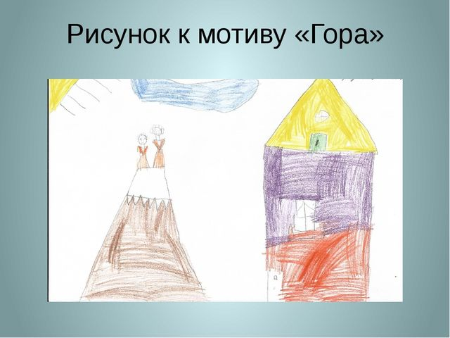 Рисунок к мотиву «Гора»