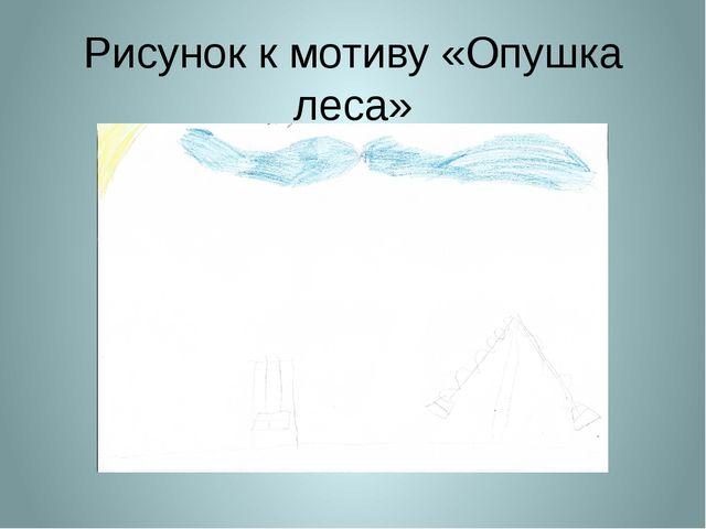 Рисунок к мотиву «Опушка леса»