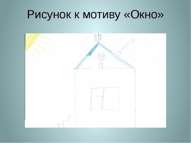 Рисунок к мотиву «Окно»