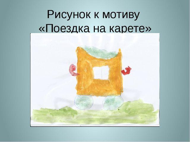 Рисунок к мотиву «Поездка на карете»